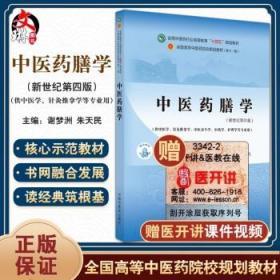 """中医药膳学·全国中医药行业高等教育""""十四五""""规划教材"""