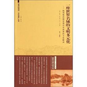 一座世界名城的文明元化:扬州瘦西湖景观历史演进的文化解读
