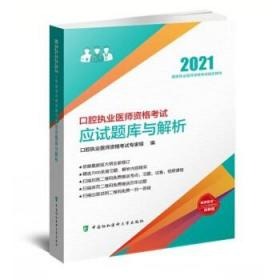 2021口腔执业医师资格考试应试题库与解析
