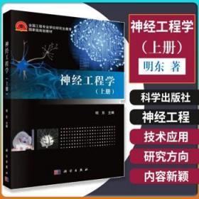 神经工程学(上册)明东 本书内容涵盖神经工程的各个方面 较为全面系统地介绍了这门交叉学科所涉及的重