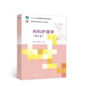 内科护理学(第4版)