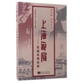 上海游屐:民国风情实录