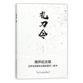 扎刀令红柯西安出版社9787554128145 小说书籍