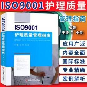 正版 ISO9001护理质量管理指南 护理学参考书籍 护理管理指南ISO护理管理学 王琦 丁小