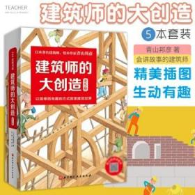 建筑师的大创造:共5册 日 青山邦彦 编著 刘杰 汪婷 译 9787571411107 北京科学技