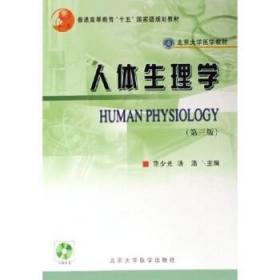 普通高等教育十五国家级规划教材:人体生理学(附光盘)