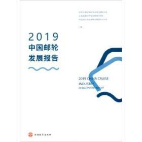 2019中国邮轮发展报告  [2019 China Cruise Industry Development Report]