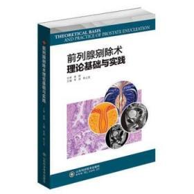 正版 前列腺剜除术理论基础与实践 主编李虎 李云龙 山东科学技术9787572301445