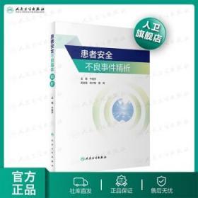 【 】患者安全不良事件精析 牛晓宇主编 2021年2月参考书