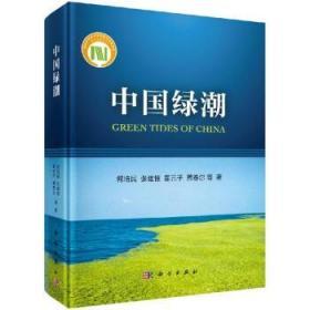 中国绿潮/何培民