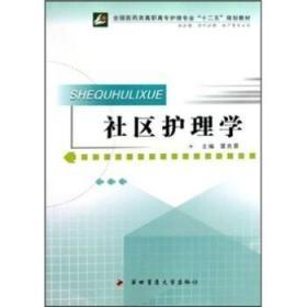 社区护理学(供护理、涉外护理、助产等专业用)