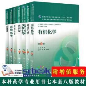 正版新版本科药学用7本全套装第八版8版分析化学药物化学有机化学药物分析药理学无机化学药剂学十三五