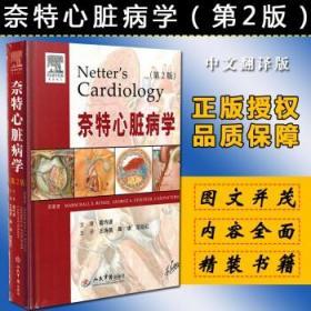 W 正版 奈特心脏病学(第2版)(精) 人民军医