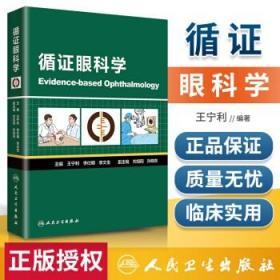 正版 循证眼科学 王宁利 李仕明 李文生 主编 眼科学 眼科临床 医学书籍   2020年4月参考