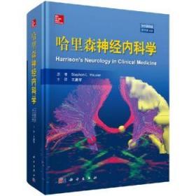 哈里森神经内科学 (中文翻译版 原书第3版) (美)斯蒂芬·豪瑟(Stephen L.Hauser
