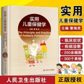 实用儿童保健学手册 黎海芪 主编 读者随身携带 查阅 9787117274432 2018年1