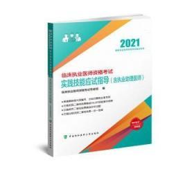 正版 2021临床执业医师资格考试 实践技能应试指导 含执业助理医师 中国协和医科大学978