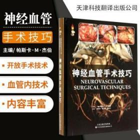 ZJ正版 神经血管手术技巧 帕斯卡?M?杰伯书籍图书  医学 外科学 血管外科