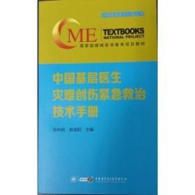 中国基层医生灾难创伤紧急救治技术手册