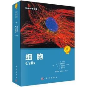 生命科学名著:细胞 [美] B.卢因  L.卡西梅里斯  V.R.林加帕  G.普洛泊著 生命科学