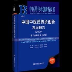 中医药传承创新蓝皮书:中国中医药传承创新发展报告(2020)
