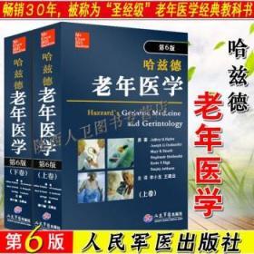 正版 哈兹德老年医学第6版第六版上下两卷 李小龙 王建业 人民军医 老年医学参考工具书籍