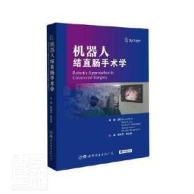 正版 机器人结直肠手术学 党诚学 袁达伟主译 世界图书出版公司9787519277710