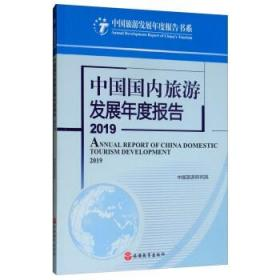 中国国内旅游发展年度报告2019  [Annual Report of China Domestic Tourism Development 2019]