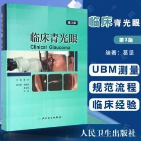 ZJ正版 临床青光眼-第3版 葛坚 书籍图书  医学 其他临床医学 眼科学 人卫 97