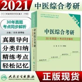 W 正版 2021年中医综合考研30年历年真题+考点同步解析中医考研资料2020全国硕士研究生