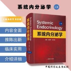 正版 系统内分泌学 上卷 主编赵家军 彭永德 中国科学技术9787504689818