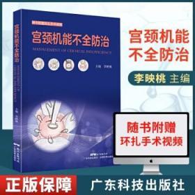 正版 宫颈机能不全防治 零基础学入门自学基础理论书籍 广东科技