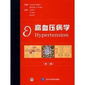高血压病学 第2版