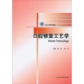 北京大学医学教材:口腔修复工艺学