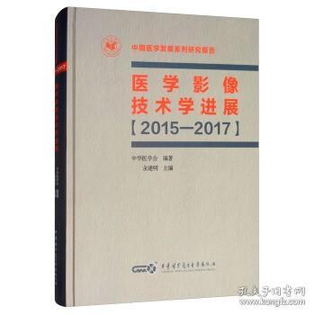 医学影像技术学进展(2015-2017)