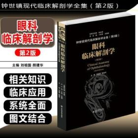 W 眼科临床解剖学 第2版 眼球解剖眼科学医师临床治疗眼科手术学参考医学书籍眼科学书籍 山东科技出