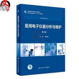 医用电子仪器分析与维护 第二2版 全国高等职业教育器械类  莫国民主编 人民卫生 供器械用
