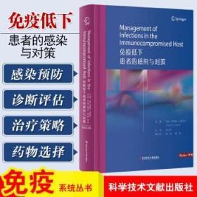 免疫低下患者的感染与对策 临床医学书籍 原发性免疫缺陷的基因治疗 布拉姆 H 赛加尔主编 9787