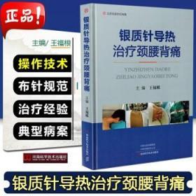 W 正版 银质针导热治疗颈腰背痛 银质针导热疗法 操作技术布针规范 临床分类疗法经 王福根 978