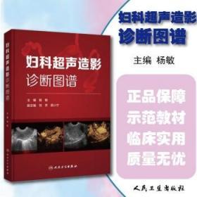 正版 妇科超声造影诊断图谱 主编杨敏 人民卫生9787117315708