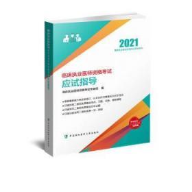正版 2021临床执业医师资格考试 应试指导 临床执业医师资格考试专家组编 中国协和医科大学