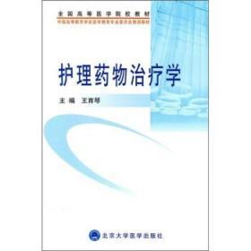 中国高等教育学会医学教育专业委员会规划教材·全国高等医学院校教材:护理药物治疗学