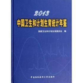 2013中国卫生和计划生育统计年鉴 国家卫生和计划生育委员会 著作 医学综合 新华书店正版全新 速发