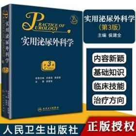 正版 实用泌尿外科学第3版外科学医学类书籍泌尿外科泌尿临床医学外科手术学技巧 2019年11月出版