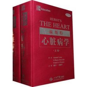 正版 赫斯特心脏病学上下册 人民军医 心脏外科学参考工具书籍 9787509121269