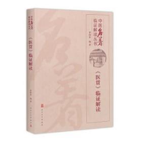 【】中医名著临证解读丛书——《医贯》临证解读