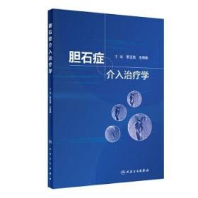 【 】胆石症介入治疗学 李玉亮主编 2021年4月参考书