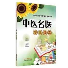 中医名医 少儿读本 少儿图书 中医药文化启蒙教育系列教材  中国中医药