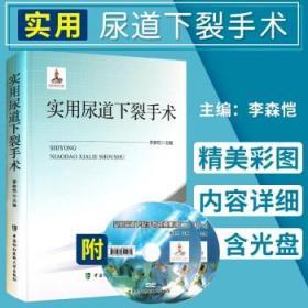 ZJ正版 实用尿道下裂手术-(含光盘) 李森恺书籍图书  医学 外科学 泌尿外科