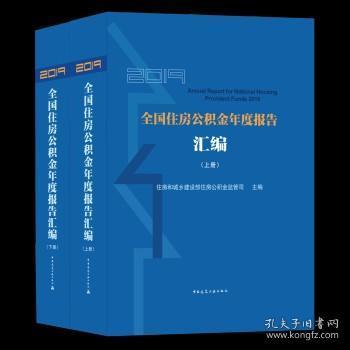2019全国住房公积金年度报告汇编(上、下册)